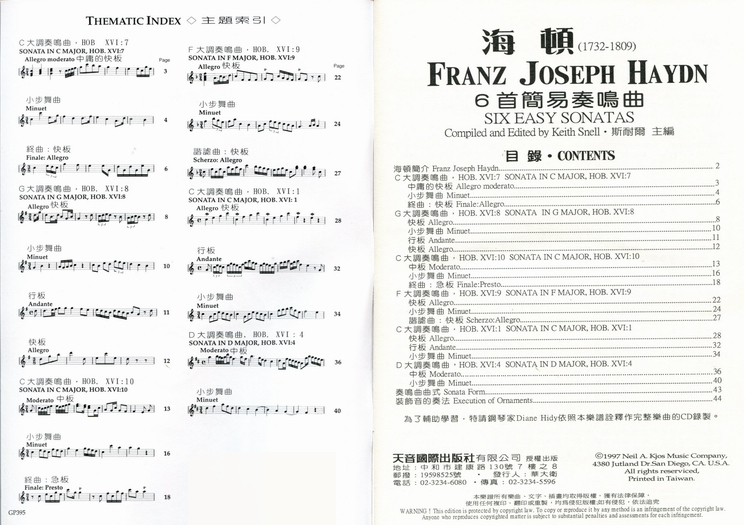 交响曲和弦乐四重奏